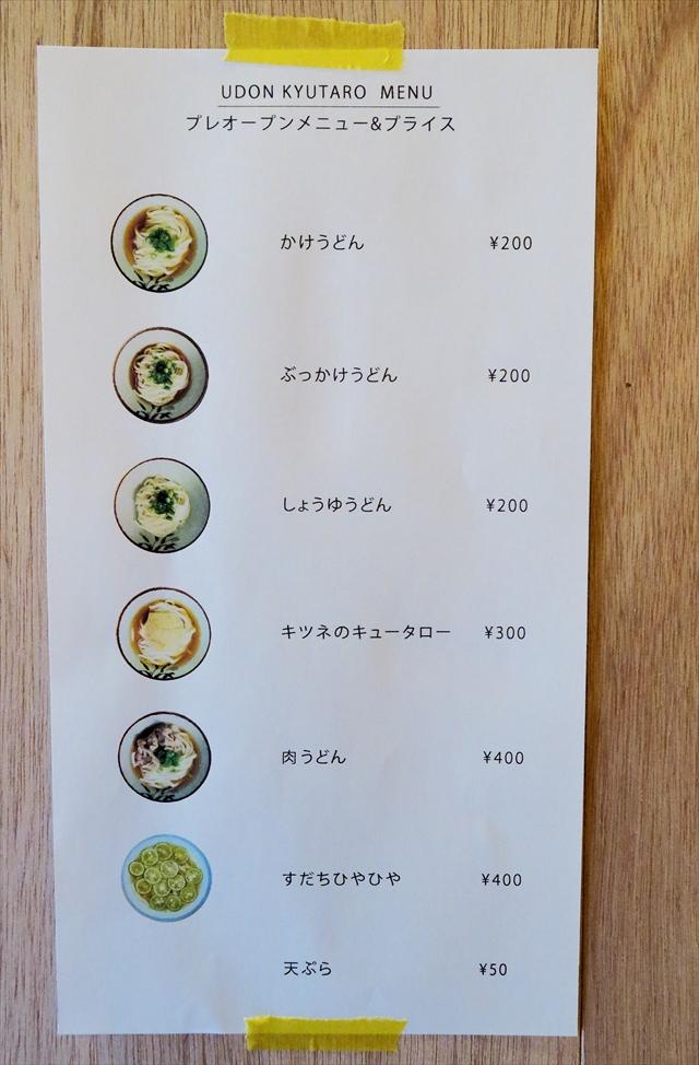 170922-Udon Kyutaro-010-S