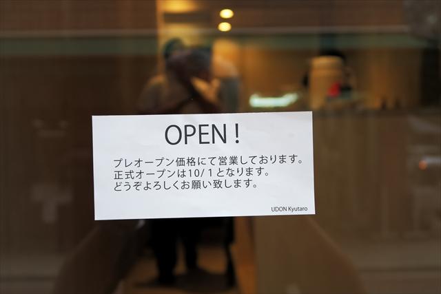 170922-Udon Kyutaro-014-S