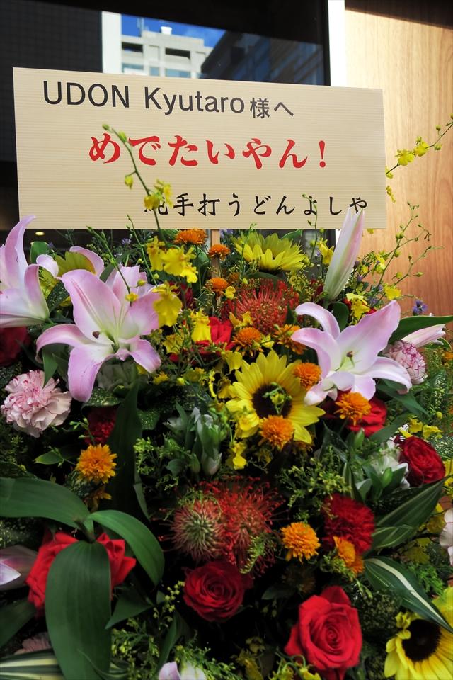 1701001-Udon Kyutaro-005-S