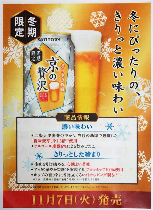 1701010-サントリー京の贅沢-001-S