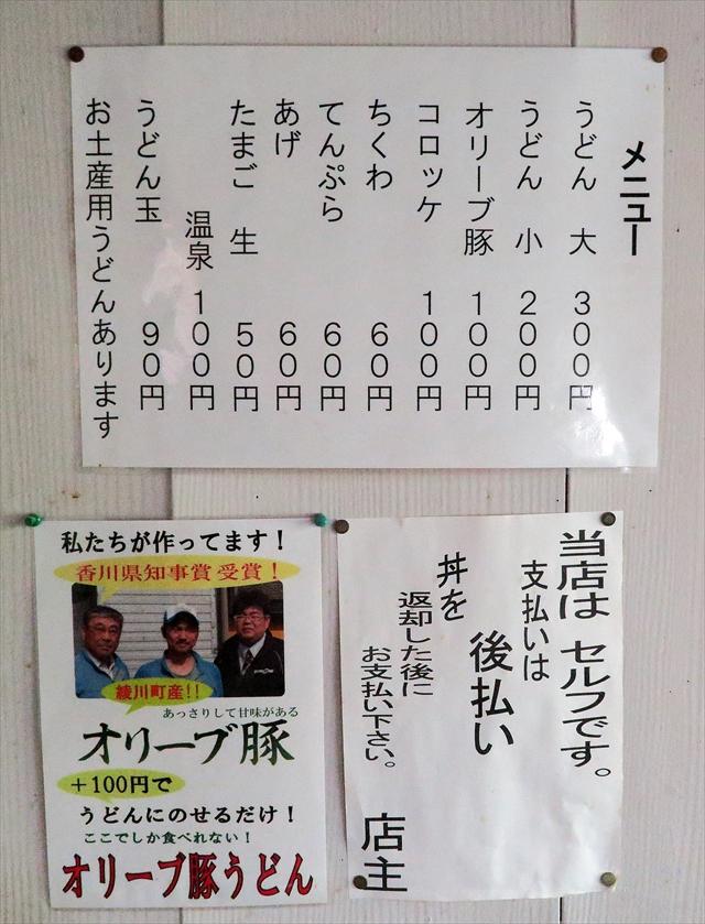1701025-たむら-009-S