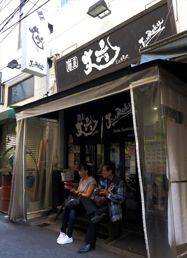 1701001-麺屋丈六-003-S