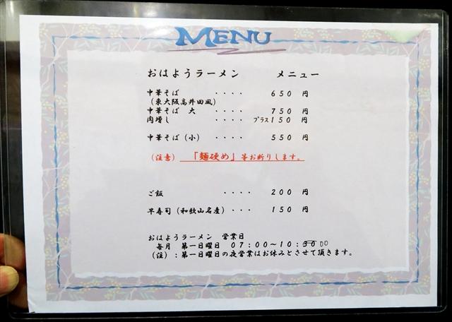 1701001-麺屋丈六-004-S