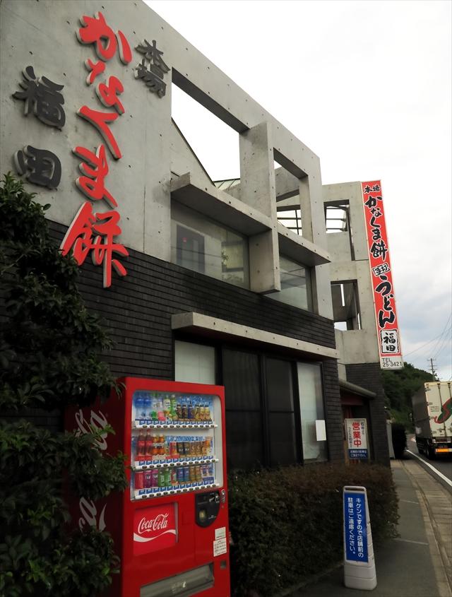1701025-本場かなくま餅福田-002-S