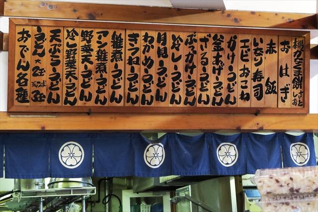 1701025-本場かなくま餅福田-006-S