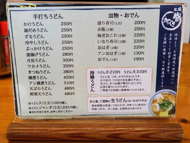 1701025-本場かなくま餅福田-007-S