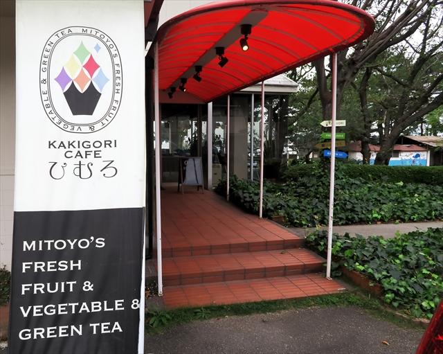 1701025-KAKIGORI CAFE ひむろ-002-S