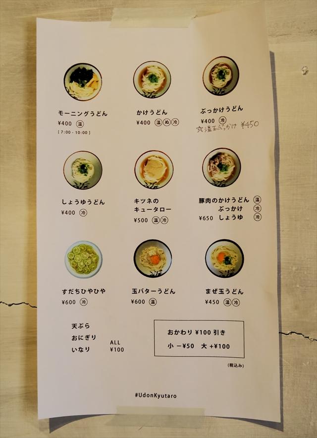170110-Udon Kyutaro-006-S