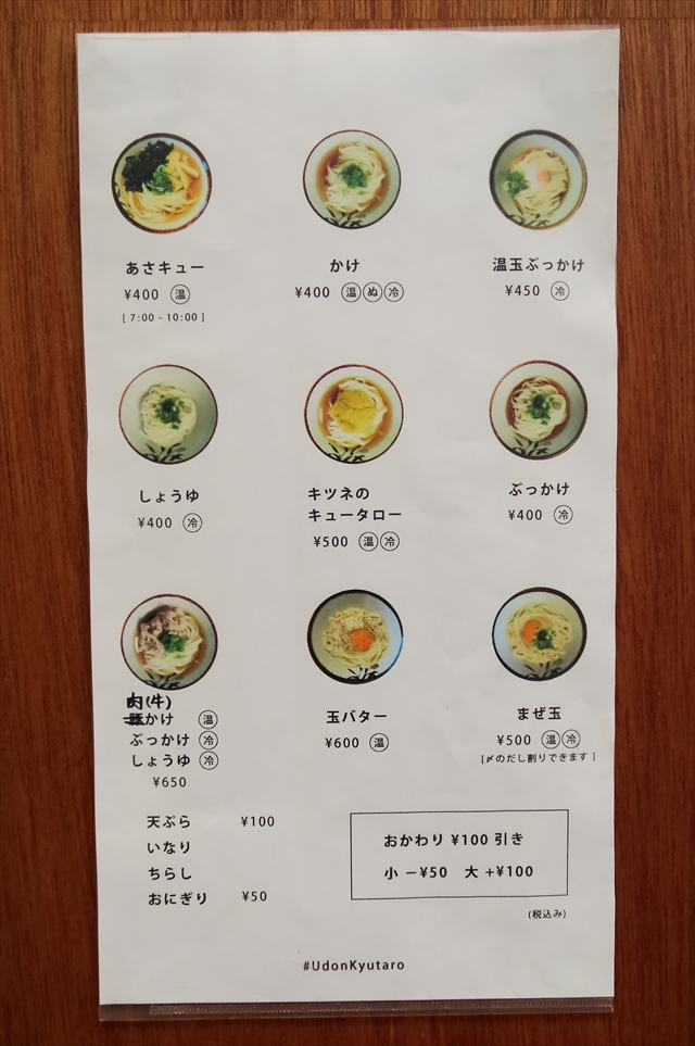 170110-Udon Kyutaro-016-S