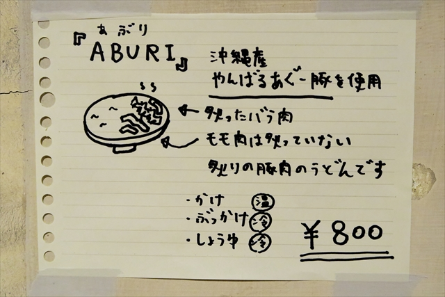 170110-Udon Kyutaro-017-S