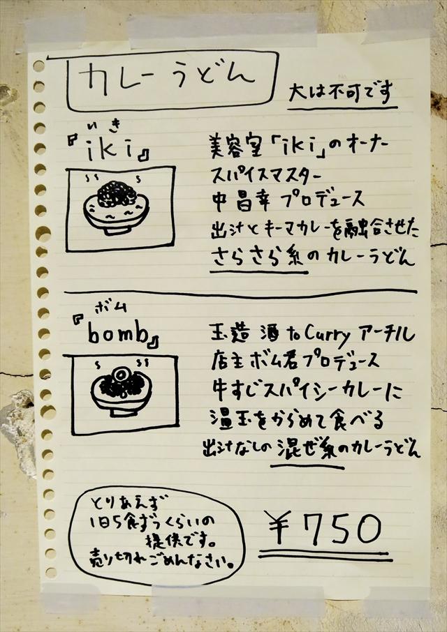170110-Udon Kyutaro-018-S