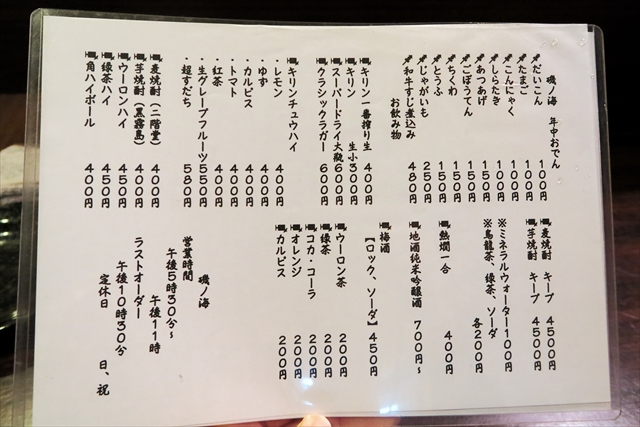 171026-磯ノ海-003-S