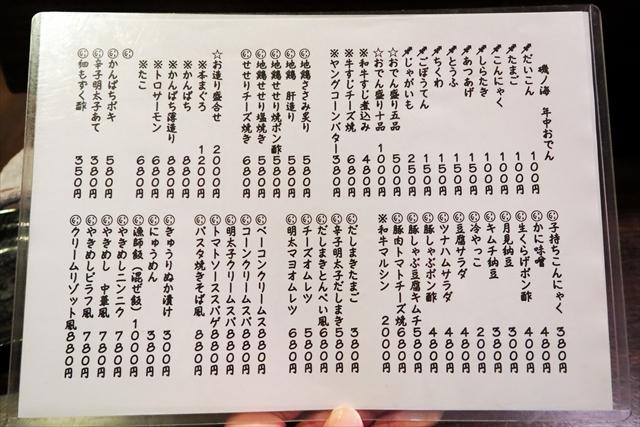 171026-磯ノ海-004-S