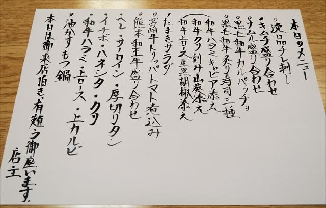 171027-焼肉たまき-004-S