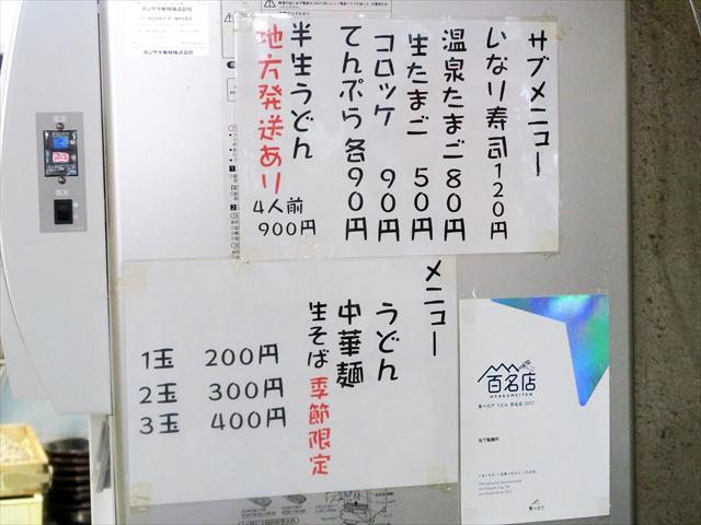 171122-松下製麺所-005-S