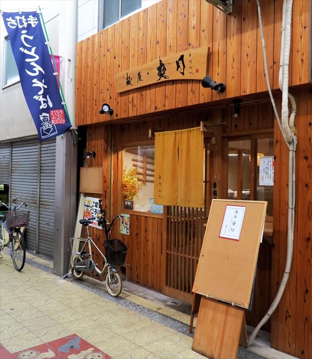 171106-麺屋・爽月-002-S