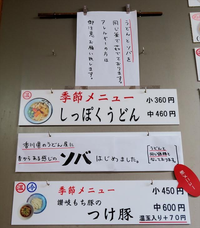 171122-純手打うどんよしや-007-S
