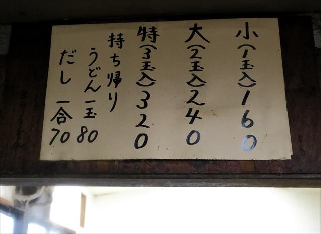 171122-宮川製麺所-005-S