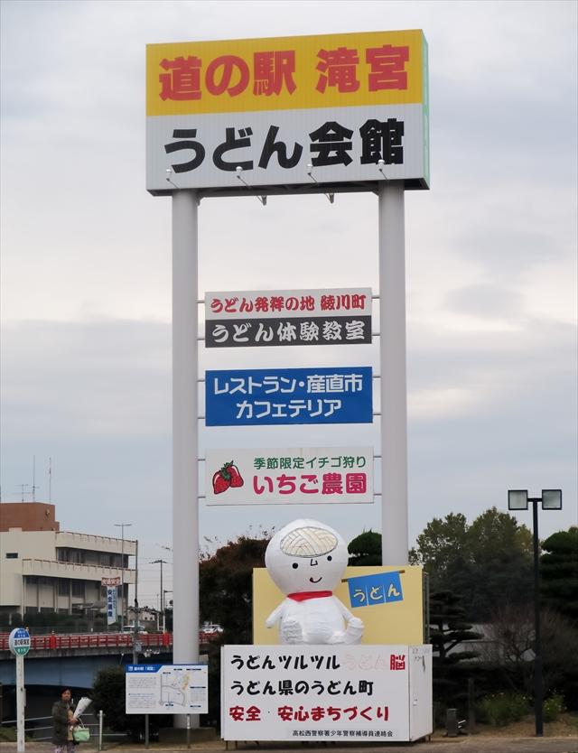 171122-宮川製麺所-018-S