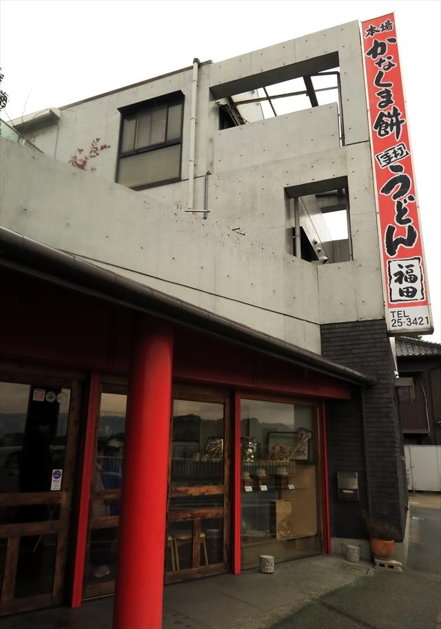 171122-本場かなくま餅福田-002-S
