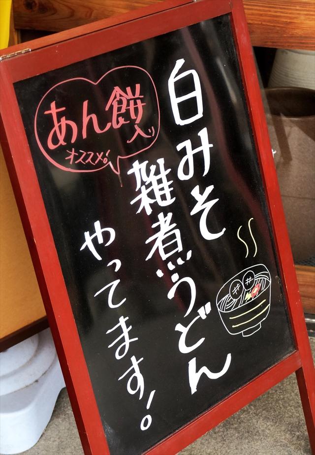 171122-本場かなくま餅福田-003-S