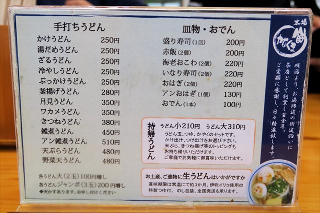 171122-本場かなくま餅福田-005-S