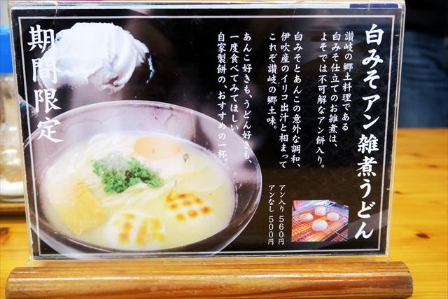 171122-本場かなくま餅福田-006-S