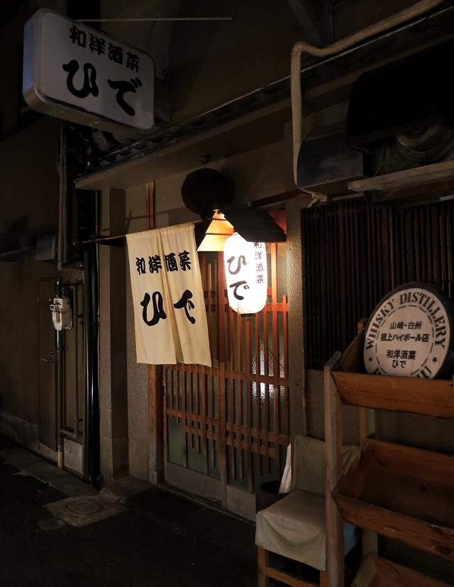 171115-和洋酒菜ひで-002-S