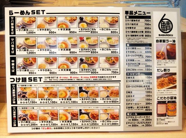 171207-サバ6製麺所-002-S