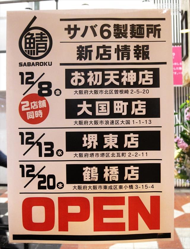 171207-サバ6製麺所-003-S