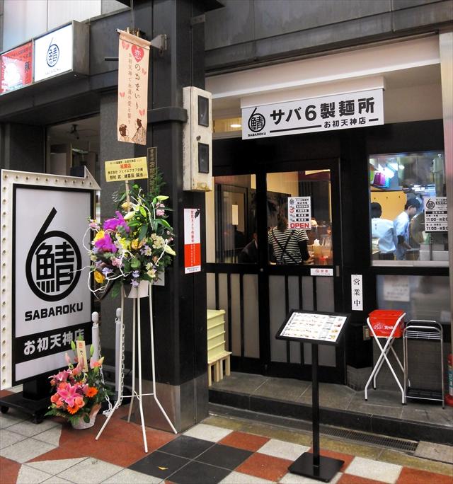 171207-サバ6製麺所-007-S
