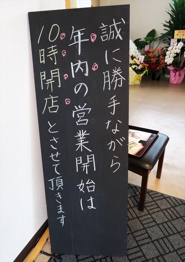 171122-頂うどん握-017-S