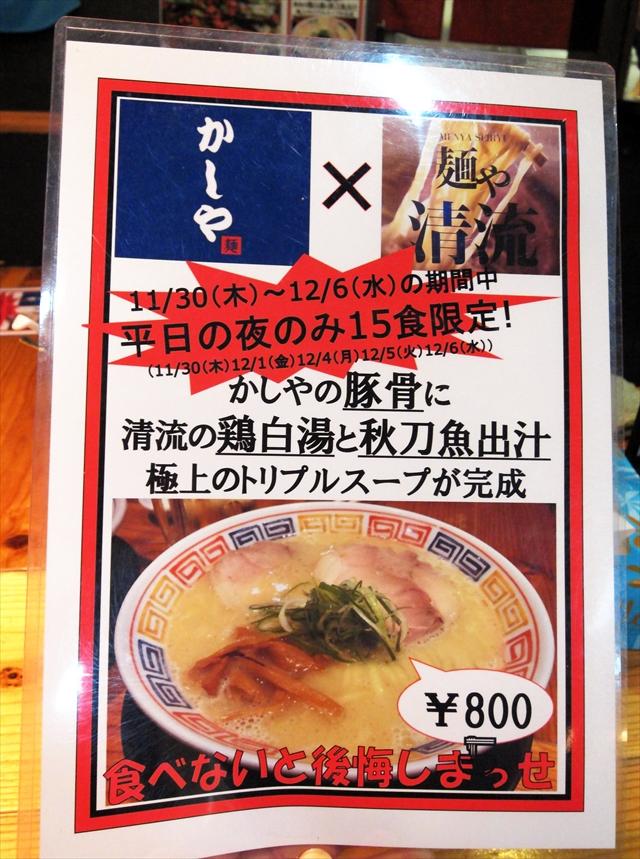 171130-麺や清流-003-S