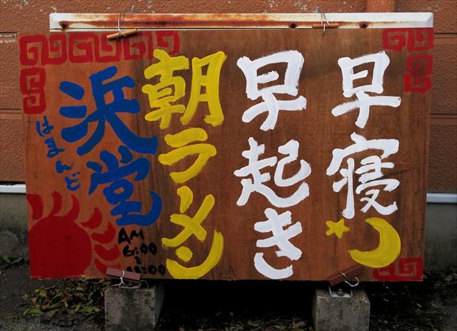 171125-朝ラーメン浜堂-002-S