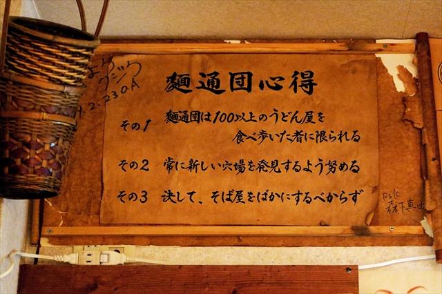 171125-朝ラーメン浜堂-007-S