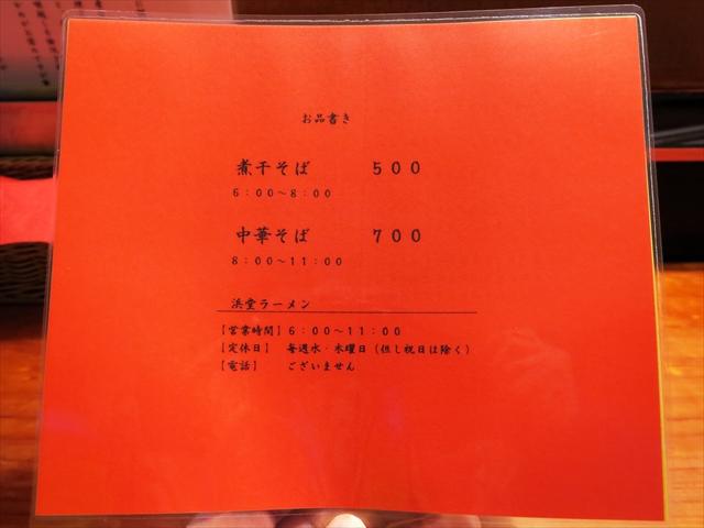 171125-朝ラーメン浜堂-008-S