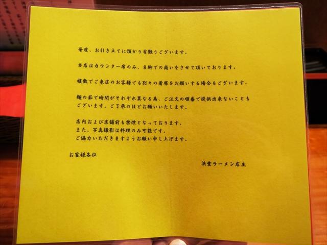 171125-朝ラーメン浜堂-009-S