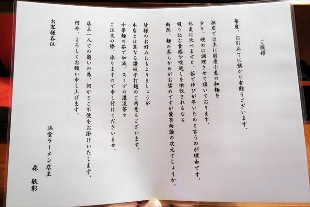 171125-朝ラーメン浜堂-010-S