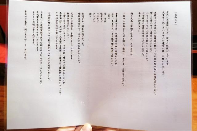 171125-朝ラーメン浜堂-011-S