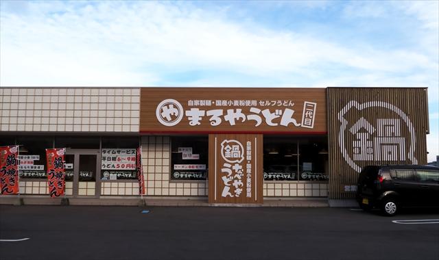 171125-まるやうどん-002-S