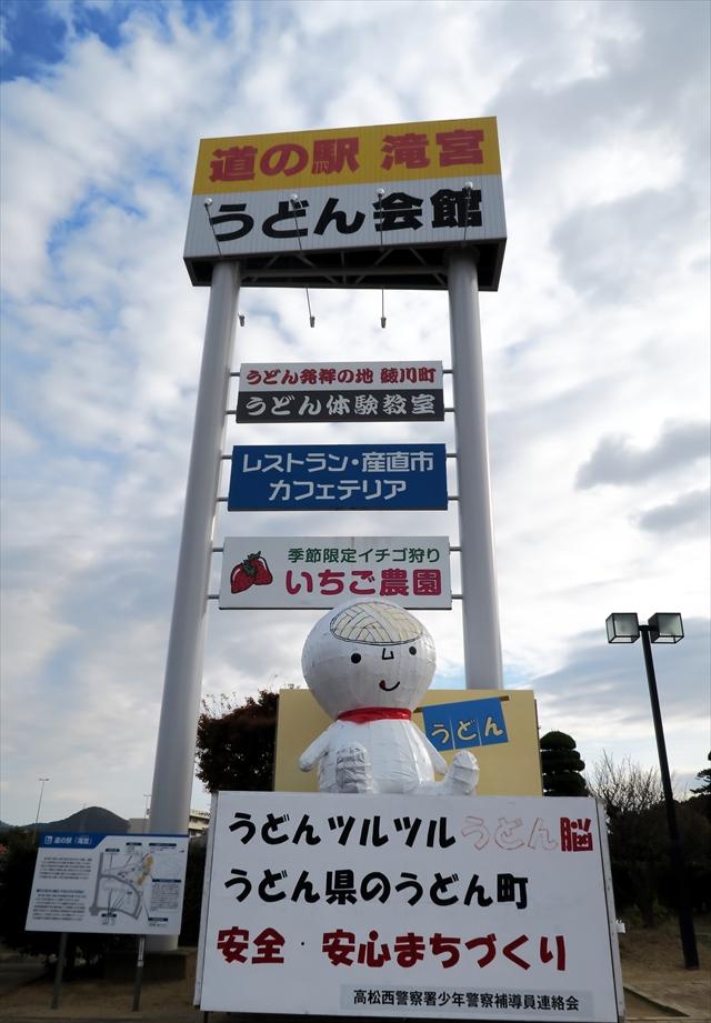 171125-まるやうどん-009-S