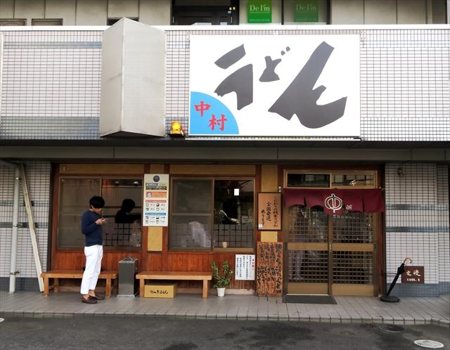 171125-中村うどん-002-S