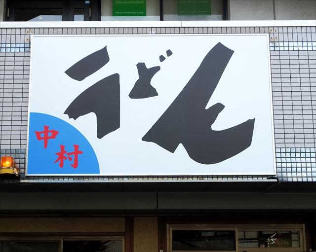 171125-中村うどん-003-S