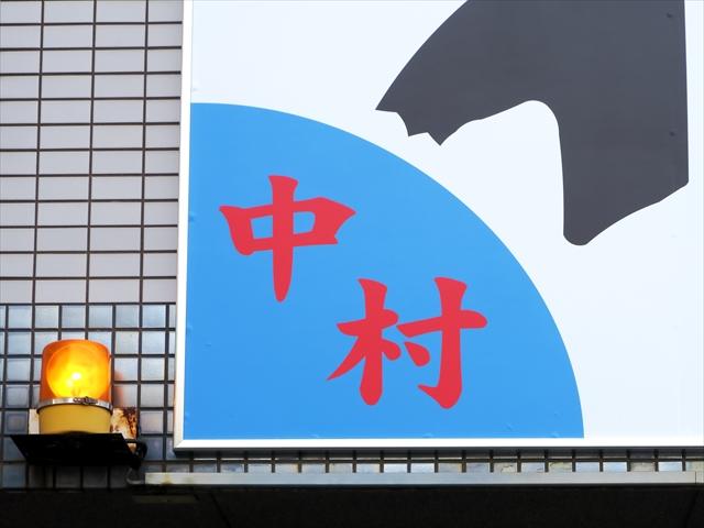 171125-中村うどん-004-S