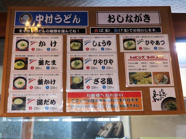 171125-中村うどん-005-S
