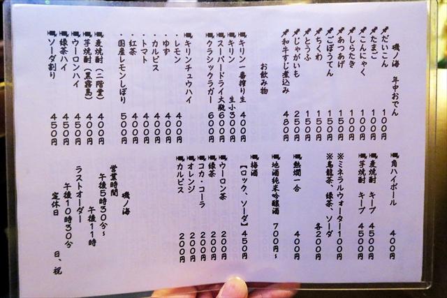 171214-磯ノ海-002-S