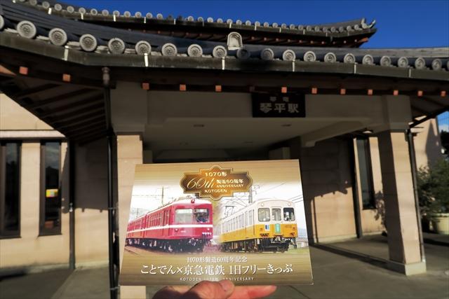 171209-こんぴらうどん工場併設店016-S