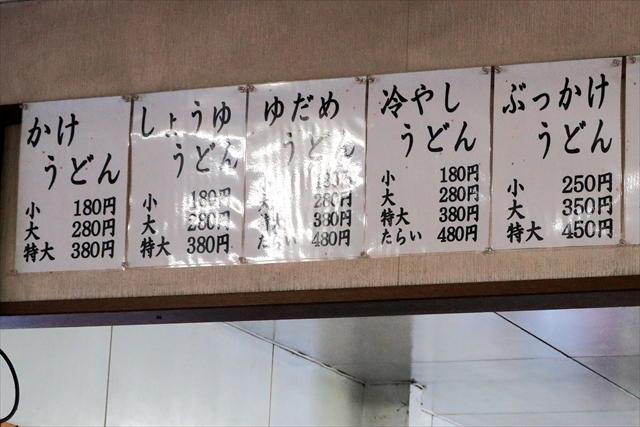 171209-サヌキのピッピッ-009-S