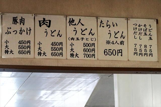 171209-サヌキのピッピッ-011-S