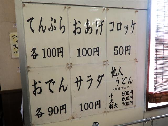 171209-サヌキのピッピッ-016-S